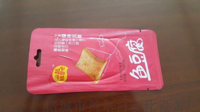 鱼豆腐真空包装机 真空封口机 全自动包装机 质量保证 厂家直销