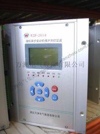 微机电容保护测控装置_微机备自投母联保护测控装置_微机母线绝缘监查装置