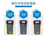 硕方LP5125/LP5125C/LP5125E标签机