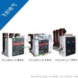 vs1-12户内真空断路器,高压真空断路器厂家 价格