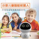 儿童对话高科技家庭陪伴早教学习教育机