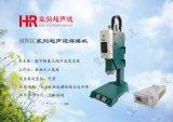 SONIC系列超聲波焊接機