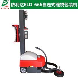 深圳塑料薄膜自动裹膜机 惠州自走式机器人缠绕包装机
