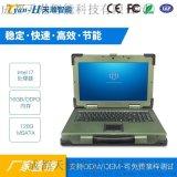 15.6寸鋁合金軍綠色加固筆記本電腦三防電腦