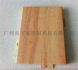 木纹铝单板_吊顶铝单板尺寸_性价比最高