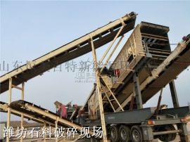 建筑垃圾破碎站 矿山破碎生产线 移动式破碎站