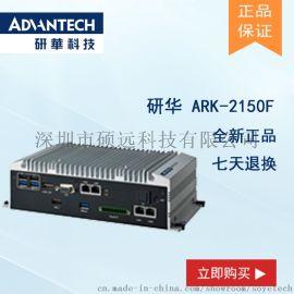 ARK-2150F无风扇嵌入式工控机