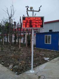 工地扬尘噪声PM2.5温湿度风速监测显示屏