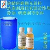 异丙醇酰胺DF-21不但除蜡做除油剂洗涤剂
