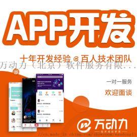 郑州app定制开发公司哪家好-万动力
