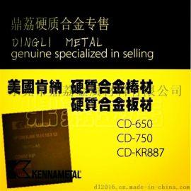 弹簧铜冲压钨钢 CD650进口钨钢板Cd650钨钢板长条CD650钨圆棒