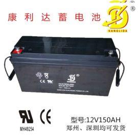 太阳能路灯蓄电池12V150AH康利达铅酸电池 免维护厂家直销