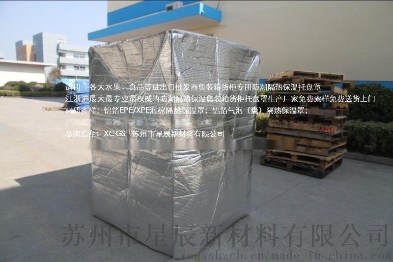 江浙沪厂家直销免费索样进出口集装箱货柜运输专用铝箔气泡隔热保温保鲜防湿托盘罩
