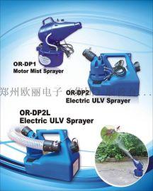欧丽ULV超低容量电动喷雾器OR-DP2