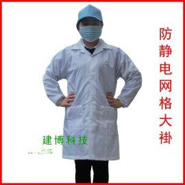 防静电网络大褂 防尘洁净工作防护服 食品车间工作服