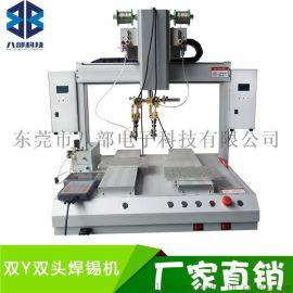 供应华唯厂家品牌系列双Y双头自动焊锡机东莞