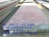 仙桃4个厚的Q235D高强度合金板适用范围