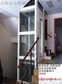 启运  厂家热销 小型别墅电梯新款家用无机房复式阁楼观光老年人无障碍升降机平台