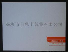 厂家直销 印刷用特种纸 柔美毯纹 白色 画册 刊物 书籍  印刷纸