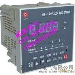 LDHT-4电气火灾监控探测器王文娟18691808189