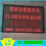 彩能光电 F3.0定内单色LED显示屏 室内点阵显示屏