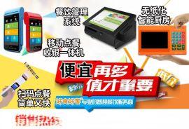 山东烟台餐厅收银软件供应/微会员卡券营销系统