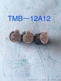 厂家直销 有源一体 华讯达HXD 电子蜂鸣器 TMB12A 1.5V/3V/5V