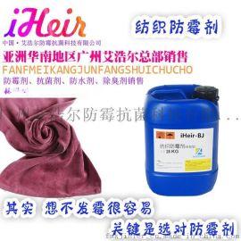纺织防霉剂,服装防霉剂,预防衣物发霉关键用对防霉剂