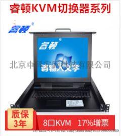 睿顿机架式 LCD多电脑KVM切换器
