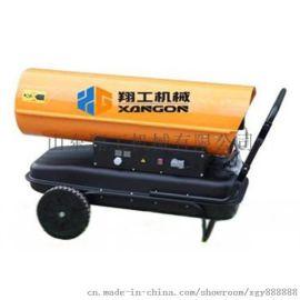 江七台河取暖设备燃油暖风机 生产厂家