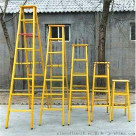 玻璃钢绝缘梯电工玻璃钢人字梯绝缘梯