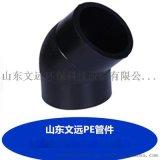 PE管件厂家/PE管件供应/PE管件规格/山东文远PE管件厂
