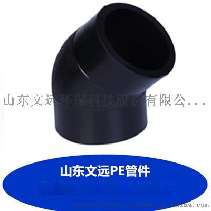 PE管件廠家/PE管件供應/PE管件規格/山東文遠PE管件廠