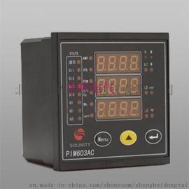 三相交流多功能数显表PIM603AC-F96-LED带485通讯4DI电压电压仪表