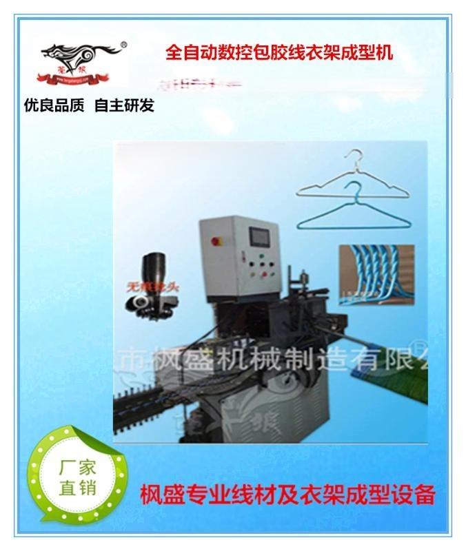 厂家供应铁丝包胶线金属丝衣架成型机东莞衣架机械金属成形设备