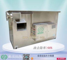 全自动隔油池 油水分离器自动刮油清渣恒温 广州销售点 厂家直销