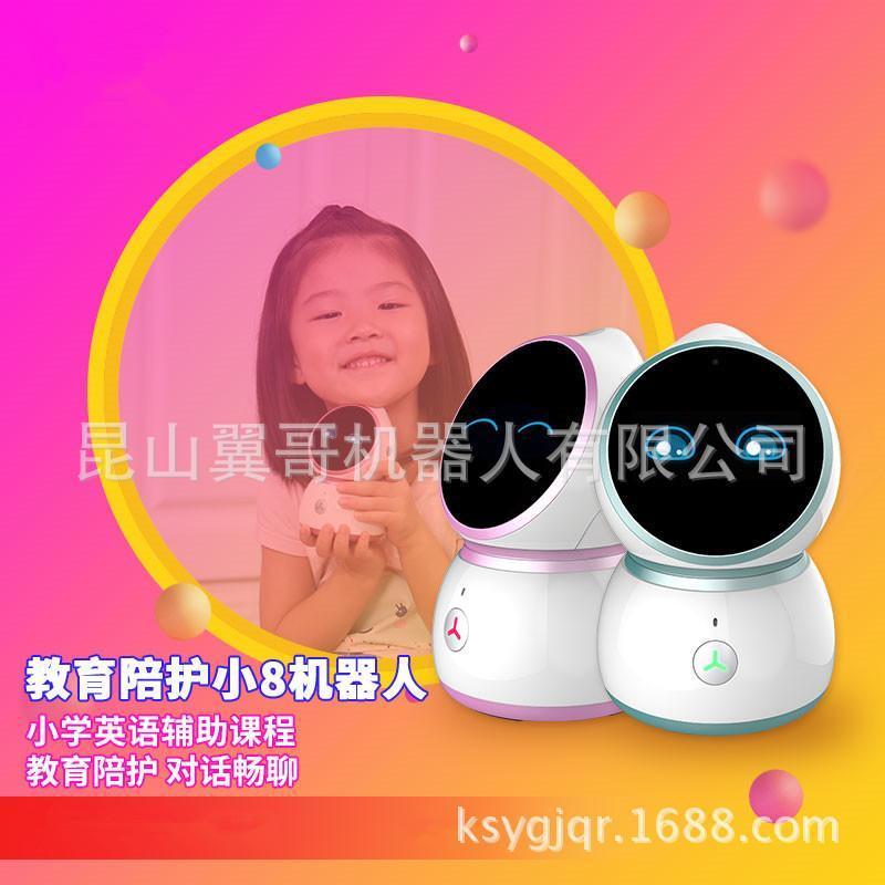 Howareyou好儿优拟脑小8儿童智能机器人早教学习语音对话聊天陪伴