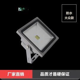 50w投光灯背包式集成防水灯具球场广场舞台户外广告照明led投光灯