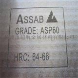 奥地利百禄S705高速钢板 S705白钢刀 S705薄板 S705超硬板材