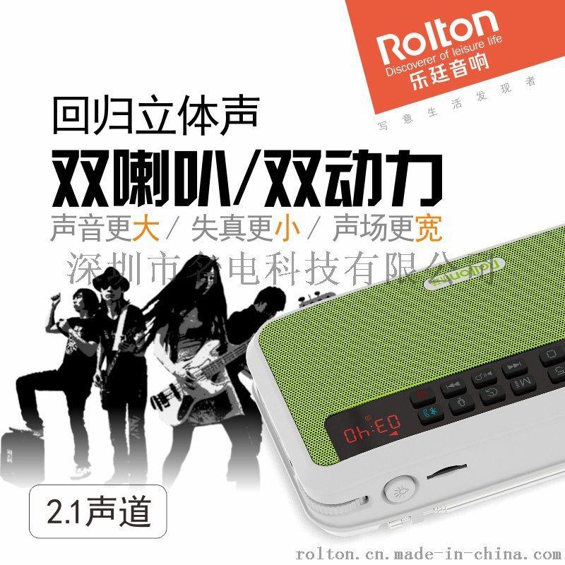樂廷E500藍牙音箱插卡無線手機迷你便攜戶外音響