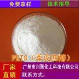 耐高温塑料润滑剂 薄膜开口剂PETS 季戊四醇硬脂酸酯
