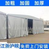 苏州市吴中区推拉雨蓬遮阳蓬布伸缩帐篷固定蓬