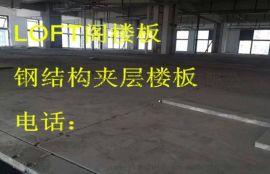 山西鋼結構樓層板市場標本/夾層樓板橫切面