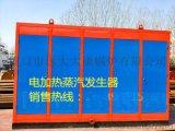 電磁加熱蒸汽發生器廠家