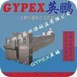 英鵬防爆隧道式烘箱  乾燥箱BYP-900GX-SD1A