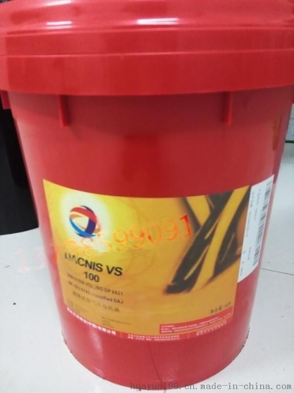 TOTAL道達爾/DACNIS VS 46 螺桿式空壓機油