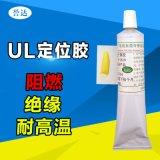 厂家直销UL电子定位黄胶 阻燃胶水 环保耐高温