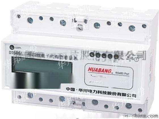 三相卡式電錶 三相導軌表 液晶顯示帶485通訊