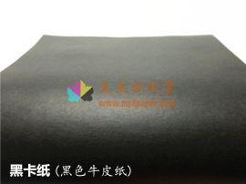 美益合供应黑牛皮纸 80克至450克 全木桨黑卡纸 纯木浆
