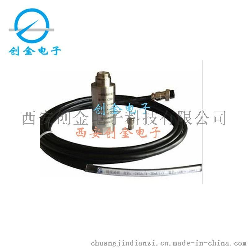 HZD-B-5一體化振動變送器 風機振動感測器 振動幅度感測器